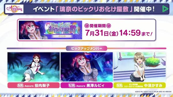 スクスタ情報:イベント「璃奈のビックリお化け屋敷」