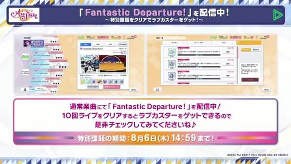 スクスタ情報:Fantastic Departure!課題