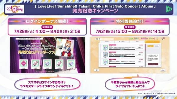 スクスタ情報:高海千歌 First Solo Concert Album」キャンペーン&課題