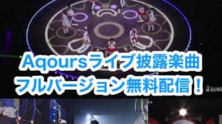 Aqoursライブ披露楽曲をフルバージョンで無料配信!「ラブライブ!サンシャイン!!」