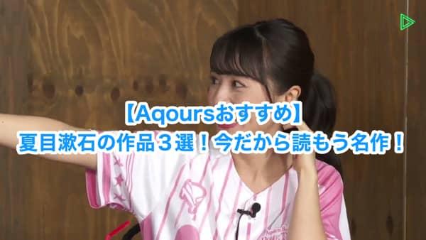 【Aqoursおすすめ】夏目漱石の作品3選!今だから読もう名作!「ラブライブ!サンシャイン!!」