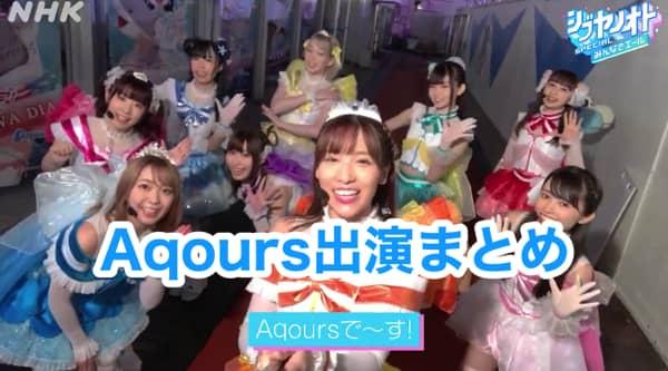 Aqours出演する「シブヤノオト SPECIAL-みんなでエール-」まとめ(披露楽曲・オフショット)