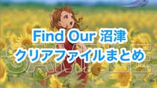 Find Our 沼津〜Aqoursのいる風景〜クリアファイルまとめ「ラブライブ!サンシャイン!!」