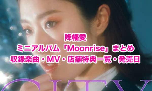 降幡愛デビューミニアルバム「Moonrise」まとめ(収録楽曲・MV・店舗特典一覧・発売日)