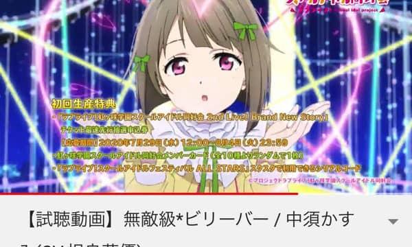 ミリオン再生突破!かすみんアニメPV付きソロシングル「無敵級*ビリーバー」