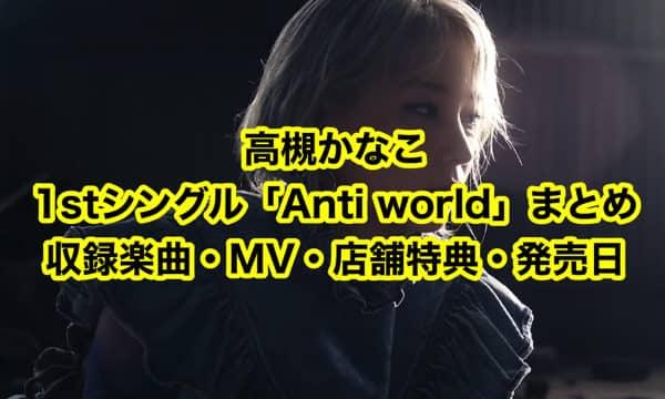 高槻かなこ1stシングル「Anti world」まとめ(収録楽曲・MV・店舗特典一覧・発売日)