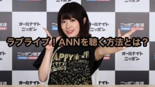 ラブライブ!ANNを聴く方法とは?「ラブライブ!シリーズオールナイトニッポンGOLD」「#ラブライブANN」
