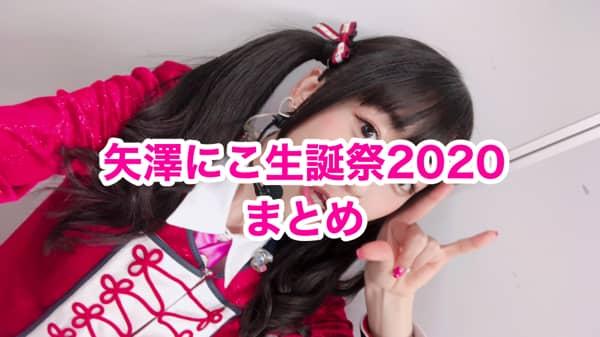 【#矢澤にこ生誕祭2020】そらまる、ラブライブ!公式、ラブライバーのみなさんのお祝いメッセージ、写真、イラストまとめ