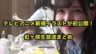 テレビアニメ新規イラストが初公開された虹ヶ咲学園スクールアイドル同好会生放送まとめ