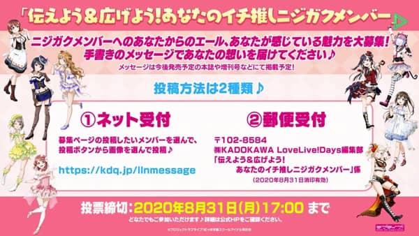 ラブライブ総合マガジン情報:虹ヶ咲学園スクールアイドル同好会