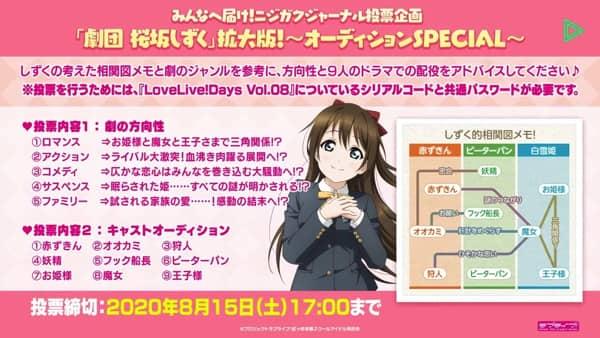 桜坂しずく劇団:虹ヶ咲学園スクールアイドル同好会