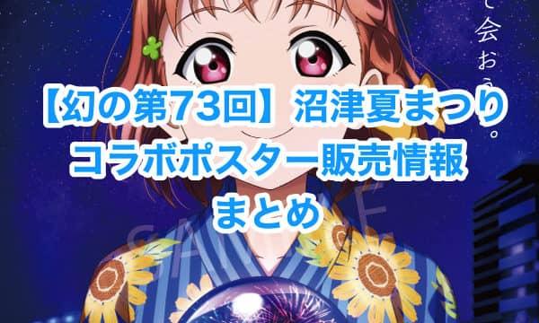 「来年、開催されますように」沼津夏まつりコラボポスターの販売情報まとめ「ラブライブ!サンシャイン!!」