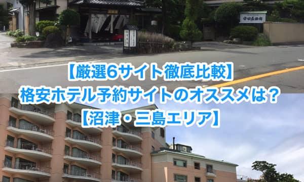 【厳選6サイト徹底比較】格安ホテル予約はどのサイトがオススメ? 違いはあるの?【沼津・三島エリア】
