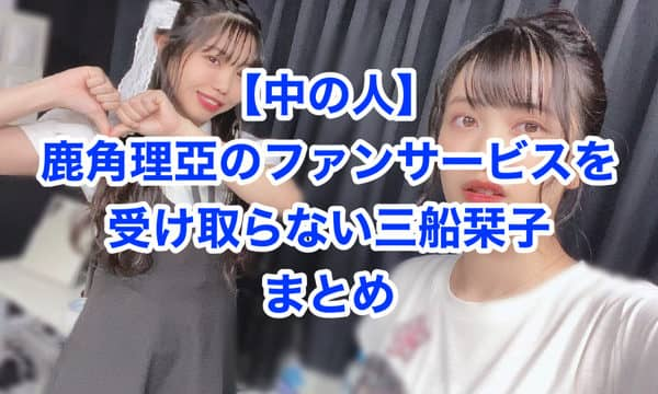 【中の人】鹿角理亞のファンサービスを受け取らない三船栞子まとめ【season1〜3】
