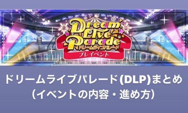 イベント「ドリームライブパレード(DLP)」まとめ(イベントの内容・進め方)「ラブライブ!スクールアイドルフェスティバル ALL STARS(スクスタ)」
