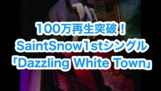 100万再生突破!SaintSnow1stシングル「Dazzling White Town」まとめ「ラブライブ!サンシャイン!!」