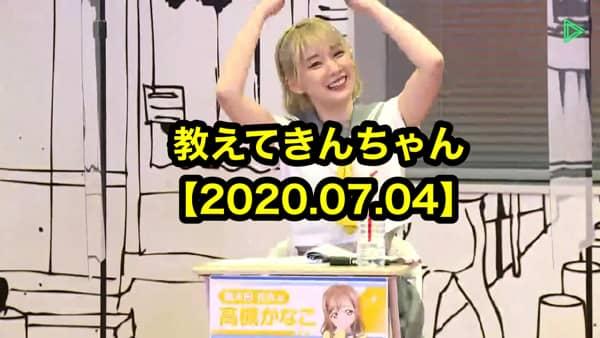 「#教えてきんちゃん」まとめ【2020.07.04】