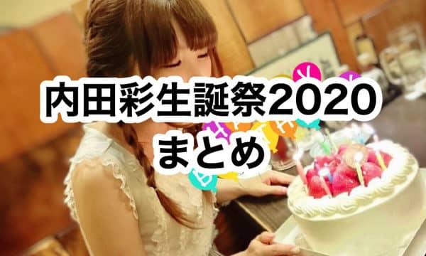 【#内田彩生誕祭2020】うっちー、ラブライブ!公式、ラブライバーのみなさんのお祝いメッセージ、写真、イラストまとめ