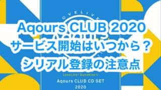 Aqours CLUB 2020 サービス開始はいつから?シリアル登録の注意点。「ラブライブ!サンシャイン!!」