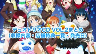 AqoursデュオトリオCD VOL.2まとめ(収録内容・店舗特典一覧・発売日)「ラブライブ!サンシャイン!! デュオトリオコレクションCD VOL.2 WINTER VACATION」