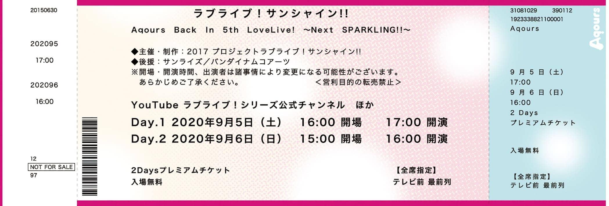 テレビ前最前列チケット