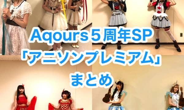 Aqours5周年SP「アニソンプレミアム」まとめ(楽曲・オフショット)「ラブライブ!サンシャイン」