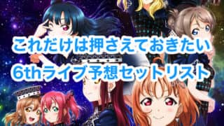 【Aqours】これだけは押さえておきたい6thライブ予想セットリスト「ラブライブ!サンシャイン!! Aqours 6th LoveLive! DOME TOUR 2020」