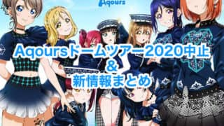 【Aqoursドームツアー2020中止&新情報まとめ】「#きっとまたAqoursに会える」