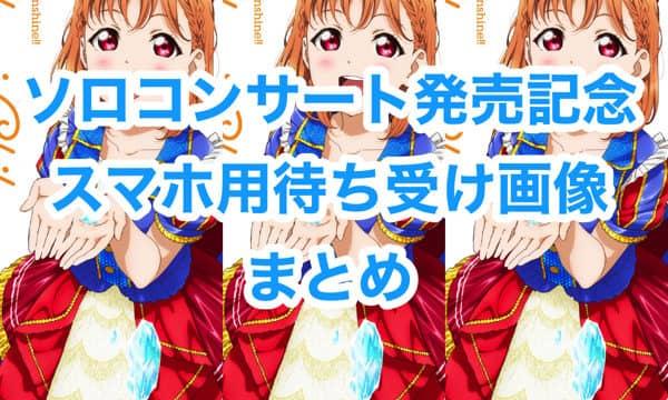 【公式配布】Aqours誕生日&ソロコンサート発売記念スマホ用待ち受け画像まとめ「ラブライブ!サンシャイン!!」