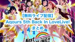 【無料ライブ配信】Aqours 5th Back In LoveLive!まとめ(日程・キャスト実況ツイート)「#Aqours5th上映会」