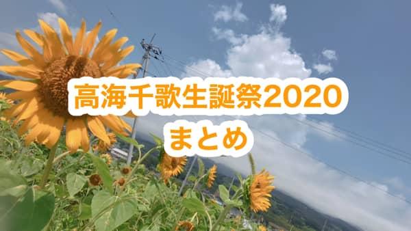 【#高海千歌生誕祭2020】あんちゃん、ラブライブ!公式、沼津、ラブライバーのみなさんのお祝いメッセージ、写真、イラストまとめ