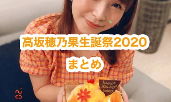 【#高坂穂乃果生誕祭2020】えみつん、ラブライブ!公式、ラブライバーのみなさんのお祝いメッセージ、写真、イラストまとめ「#ほ誕生日」