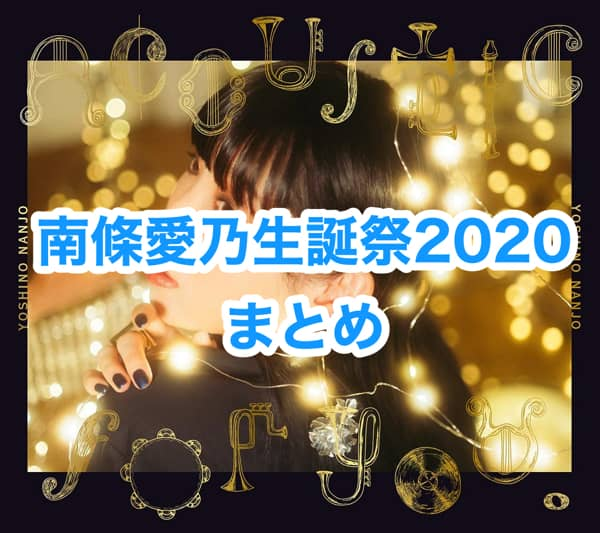 【#南條愛乃生誕祭2020】なんちゃん、ラブライブ!公式、ラブライバーのみなさんのお祝いメッセージ、写真、イラストまとめ