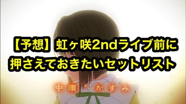 【予想】虹ヶ咲2ndライブ前に押さえておきたいセットリスト「Brand New Story& Back to the TOKIMEKI」