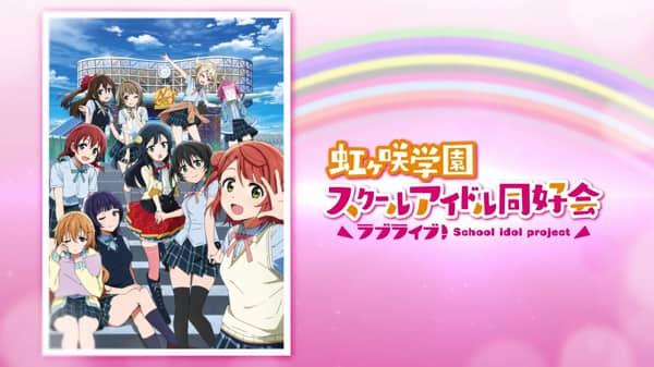 虹ヶ咲TVアニメオープニング&エンディング主題歌まとめ(収録楽曲・店舗特典一覧・発売日)