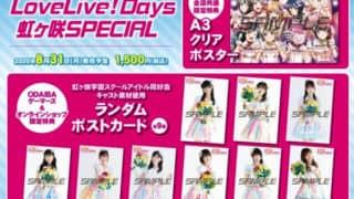 「LoveLive!Days 虹ヶ咲SPECIAL」を購入するのに損してませんか?「電撃G's magazine 2020年9月号増刊」