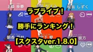 【スクスタver.1.8.0】虹ヶ咲スクールアイドルから○○を決めよう!(私の推し・生徒会長っぽい・ダンスが上手そう)「#ラブライブ勝手にランキング」