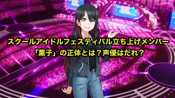 スクールアイドルフェスティバル立ち上げメンバー「薫子(かおるこ)」の正体とは?声優はだれ?「ラブライブ!スクールアイドルフェスティバル ALL STARS」