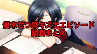 優木せつ菜キズナエピソード動画まとめ「ラブライブ!スクールアイドルフェスティバル ALL STARS」