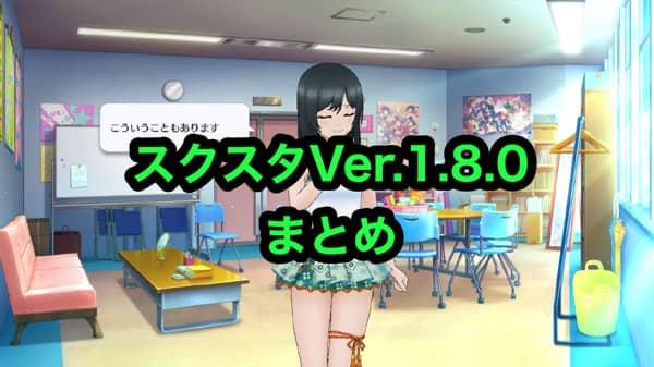 スクスタVer.1.8.0まとめ(ニジガク10人目のスクールアイドル追加)「ラブライブ!スクールアイドルフェスティバル ALL STARS(スクスタ)」
