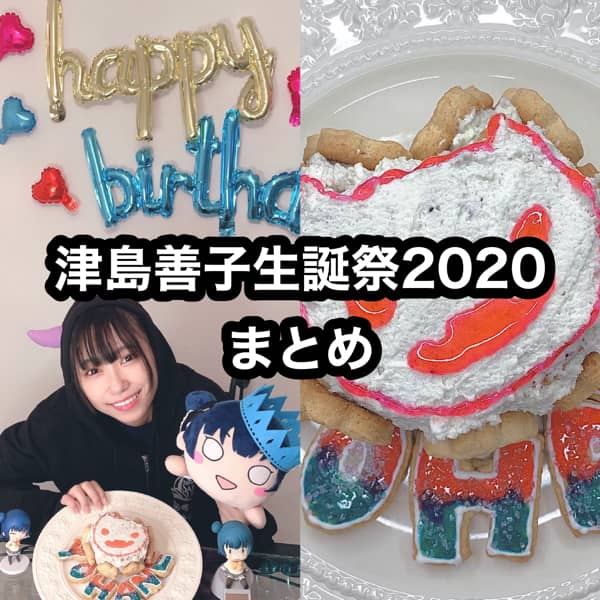 【#津島善子生誕祭2020】あいきゃん、ラブライブ!公式、沼津、ラブライバーのみなさんのお祝いメッセージ、写真、イラストまとめ