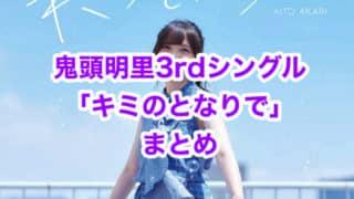 鬼頭明里3rdシングル「キミのとなりで」まとめ(収録楽曲・試聴動画・店舗特典一覧・発売日)