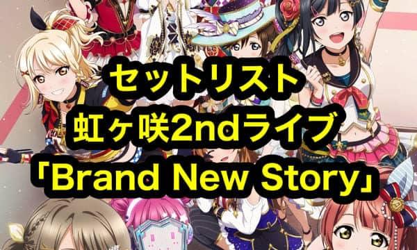 セットリスト虹ヶ咲2ndライブ「Brand New Story」