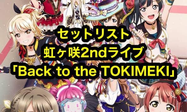 セットリスト虹ヶ咲2ndライブ「Back to the TOKIMEKI」【#虹ヶ咲】