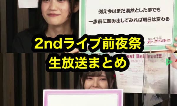 2ndライブ前夜祭生放送まとめ(放送情報・オフショット)「虹ヶ咲学園スクールアイドル同好会」