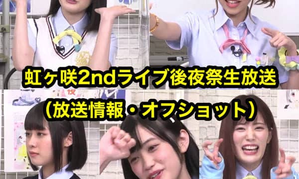 虹ヶ咲2ndライブ後夜祭生放送まとめ(動画リンク・放送情報・オフショット)「2020.09.21」