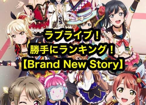 虹ヶ咲2ndライブ「Brand New Story」のセトリから○○を決めよう!(私の好きな楽曲・衣装が好き・盛り上がる楽曲・癒される楽曲)「#ラブライブ勝手にランキング」