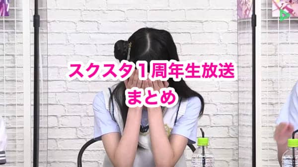 スクスタ1周年生放送まとめ(動画リンク・放送情報・オフショット)「2020.09.26」