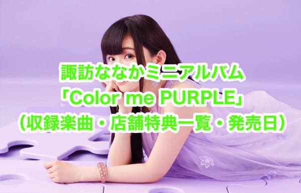 諏訪ななかミニアルバム「Color me PURPLE」まとめ(収録楽曲・店舗特典一覧・発売日)