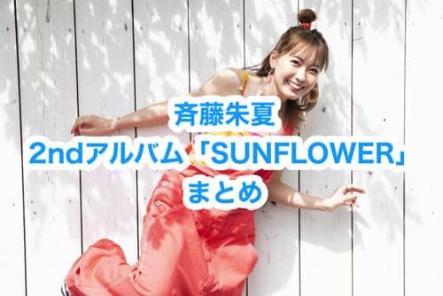 斉藤朱夏2ndミニアルバム「SUNFLOWER」まとめ(収録内容・店舗特典一覧・発売日)